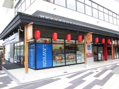ローソン函館駅前店