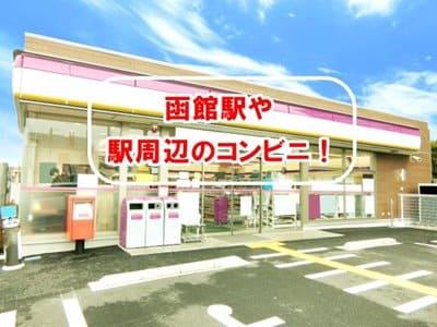 函館駅や駅周辺のコンビニ!