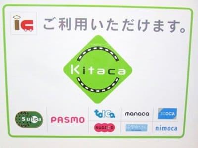 函館駅コインロッカーで利用可能なICカード
