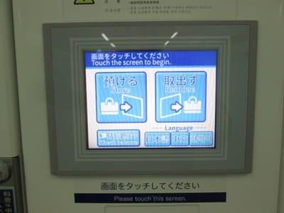 函館駅コインロッカーの料金支払い機