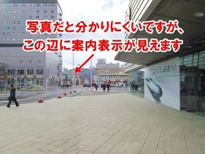 函館駅前から見たホテルニューオーテのある方向