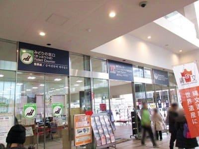 函館駅みどりの窓口
