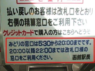 函館駅のみどりの窓口にある案内