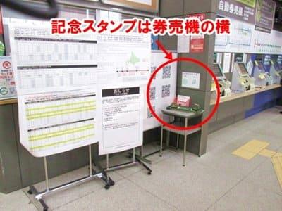 函館駅にある記念スタンプ