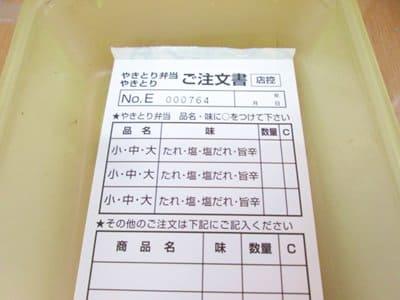 やきとり弁当の注文用紙
