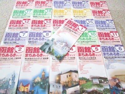 函館市で配布しているまちあるきマップ