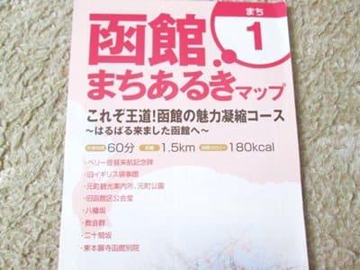 函館市で配布しているまちあるきマップのNO.1