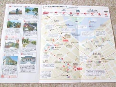 函館市で配布しているまちあるきマップNO.1の内容