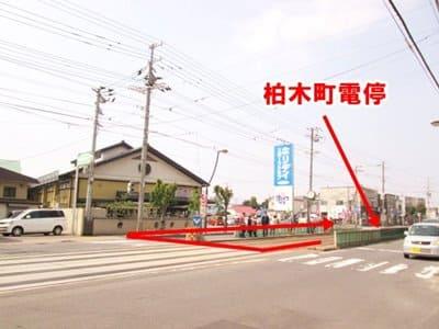 函館市電の柏木町電停