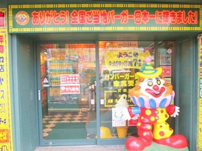 ラッキーピエロ函館駅前店