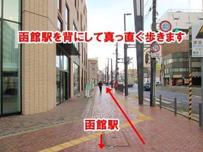 函館駅から真っ直ぐ歩く