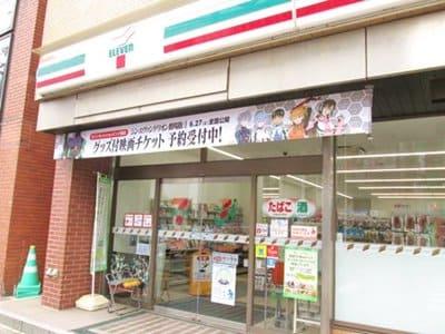 セブンイレブン函館若松町店