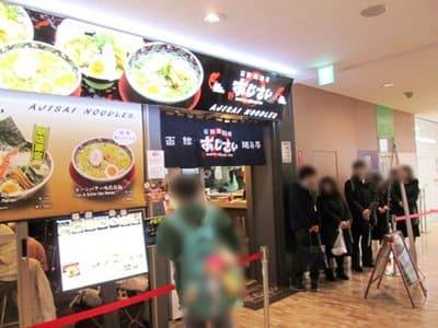 函館駅2階の麺厨房あじさいのお昼時