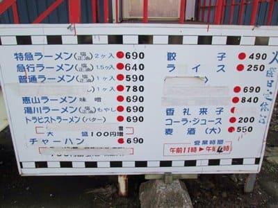 函館ブルートレインのメニュー