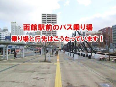 函館駅前のバス乗り場、乗り場と行先はこうなっています!