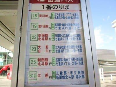 函館駅前1番乗り場のバス停