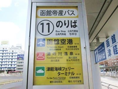 函館駅前11番乗り場のバス停