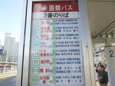 函館駅前2番乗り場のバス停