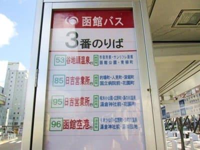 函館駅前3番乗り場のバス停