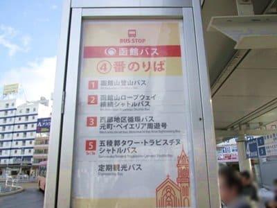 函館駅前4番乗り場のバス停