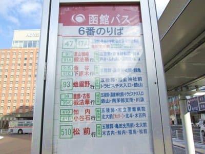 函館駅前6番乗り場のバス停