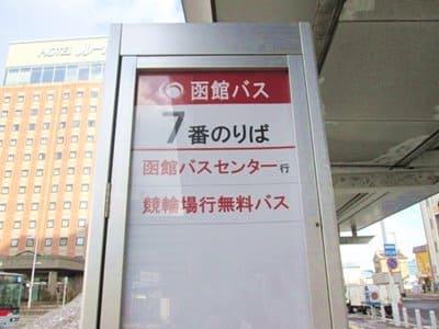 函館駅前7番乗り場のバス停
