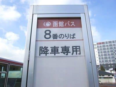 函館駅前8番乗り場のバス停