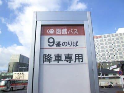 函館駅前9番乗り場のバス停