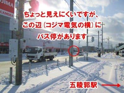五稜郭駅のバス停4番乗り場までの行き方
