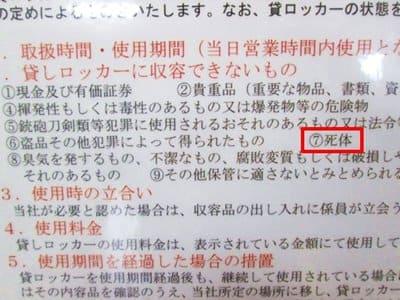 五稜郭駅コインロッカー注意書き