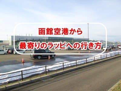 函館空港から最寄りのラッピへの行き方