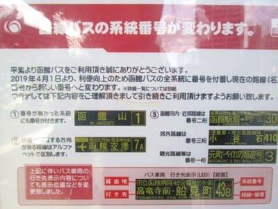 函館バス表示の見方