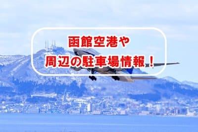 函館空港や周辺の安い駐車場情報!