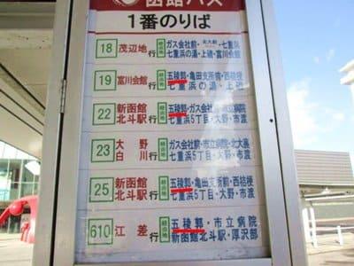 函館駅前バス1番乗り場