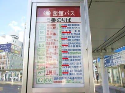 函館駅前バス5番乗り場