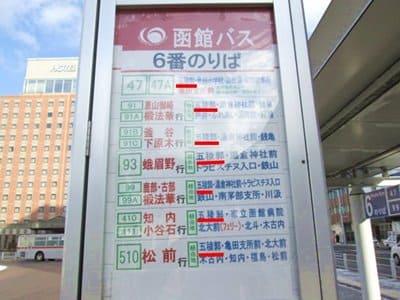 函館駅前バス6番乗り場