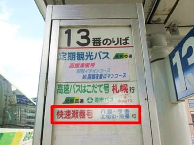 函館駅前13番乗り場バス停
