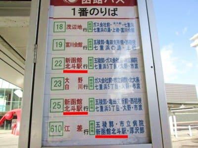 函館駅前1番乗り場バス停