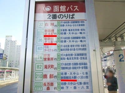 函館駅前2番乗り場バス停