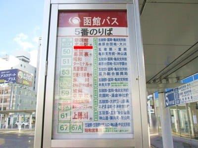 函館駅前5番乗り場バス停
