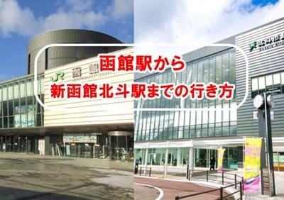 函館駅から新函館北斗駅までの行き方