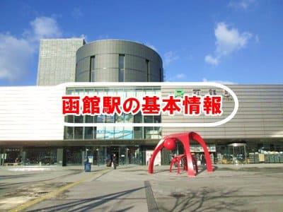 函館駅の基本情報