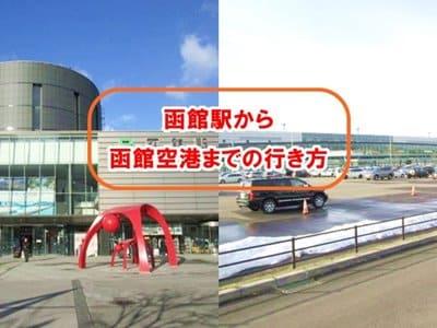 函館駅から函館空港までの行き方