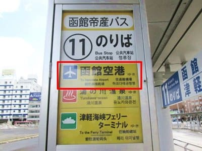 函館駅前11番乗り場バス停