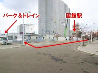 函館駅パーク&トレインの入り方