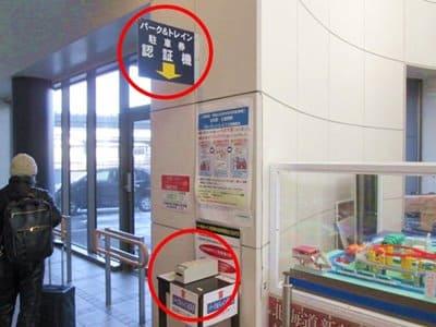 函館駅パークアンドトレイン駐車場認証機