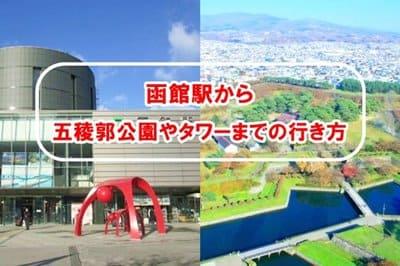 函館駅から五稜郭公園やタワーまでの行き方