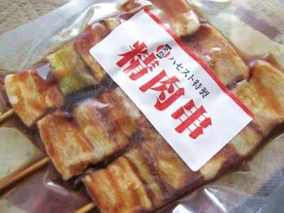ハセスト特製やきとり豚肉串タレ3本