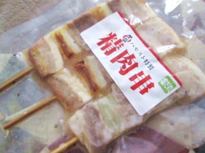 ハセスト特製やきとり豚肉串塩ダレ3本