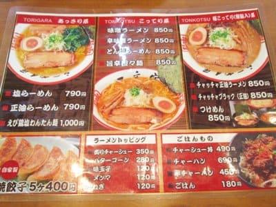 麺や一文字のメニュー